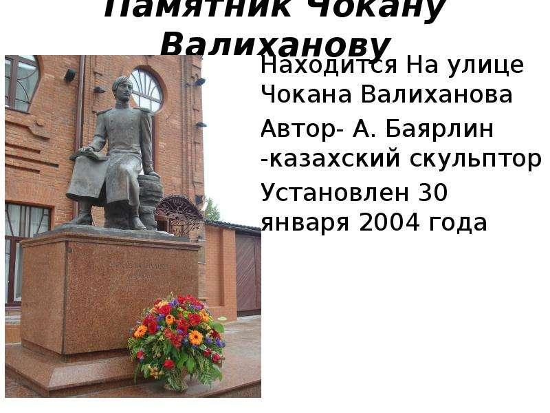 Памятник Чокану Валиханову Находится На улице Чокана Валиханова Автор- А. Баярлин -казахский скульпт