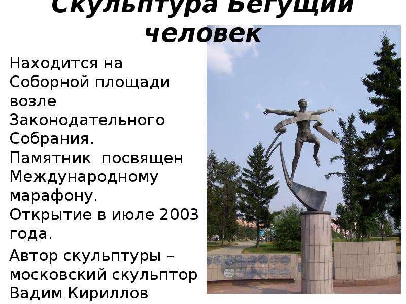 Скульптура Бегущий человек Находится на Соборной площади возле Законодательного Собрания. Памятник п