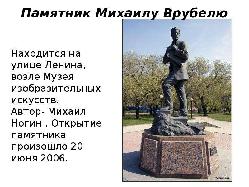 Памятник Михаилу Врубелю