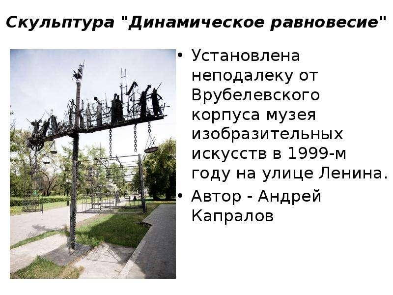 """Скульптура """"Динамическое равновесие"""" Установлена неподалеку от Врубелевского корпуса музея"""
