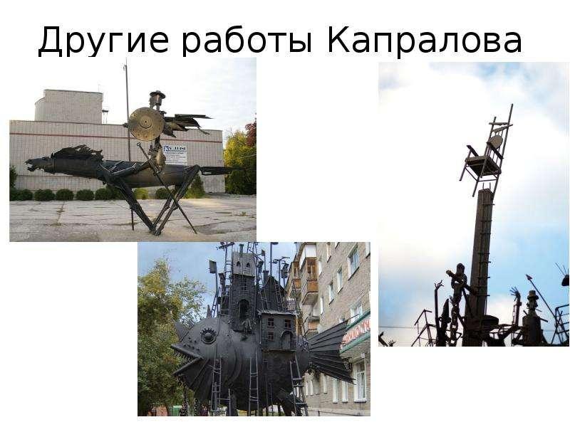 Другие работы Капралова