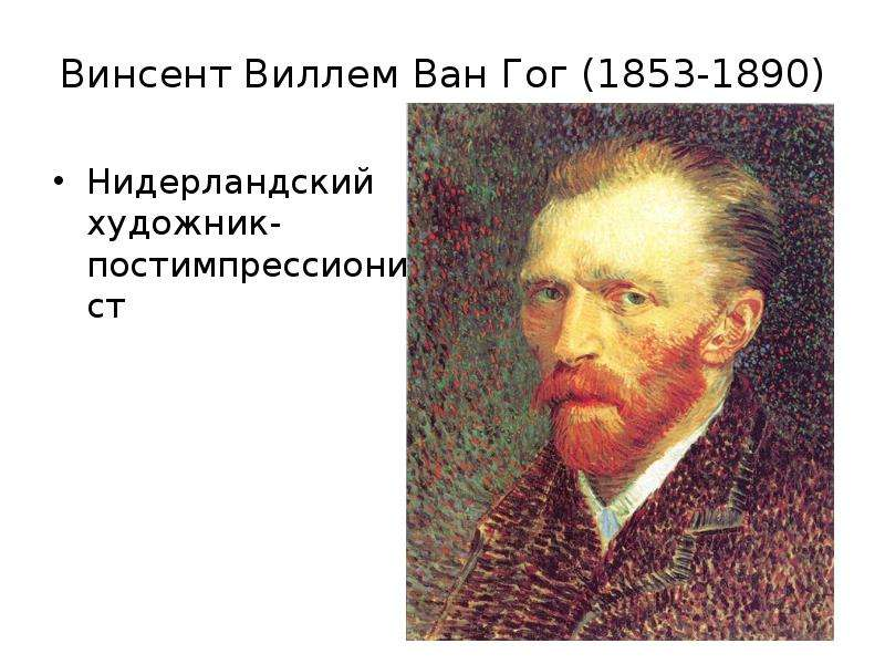Винсент Виллем Ван Гог (1853-1890) Нидерландский художник-постимпрессионист