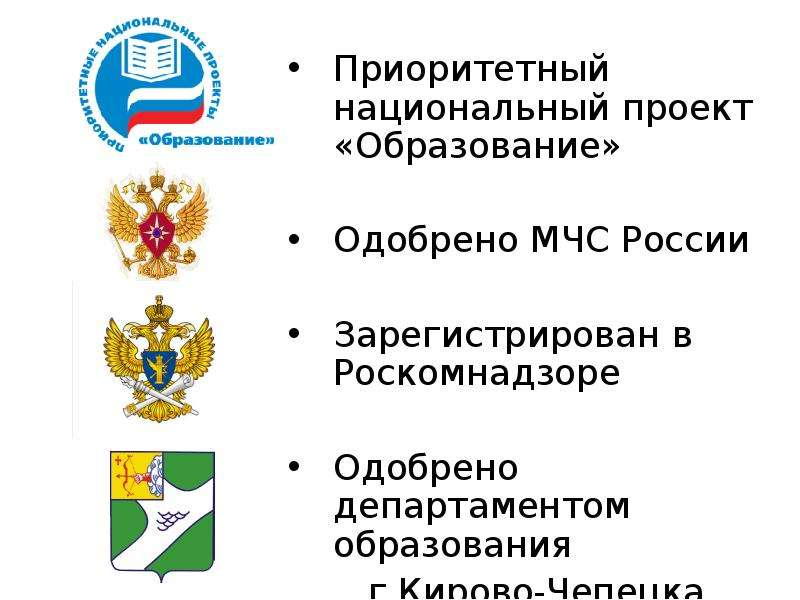 Приоритетный национальный проект «Образование» Одобрено МЧС России Зарегистрирован в Роскомнадзоре О