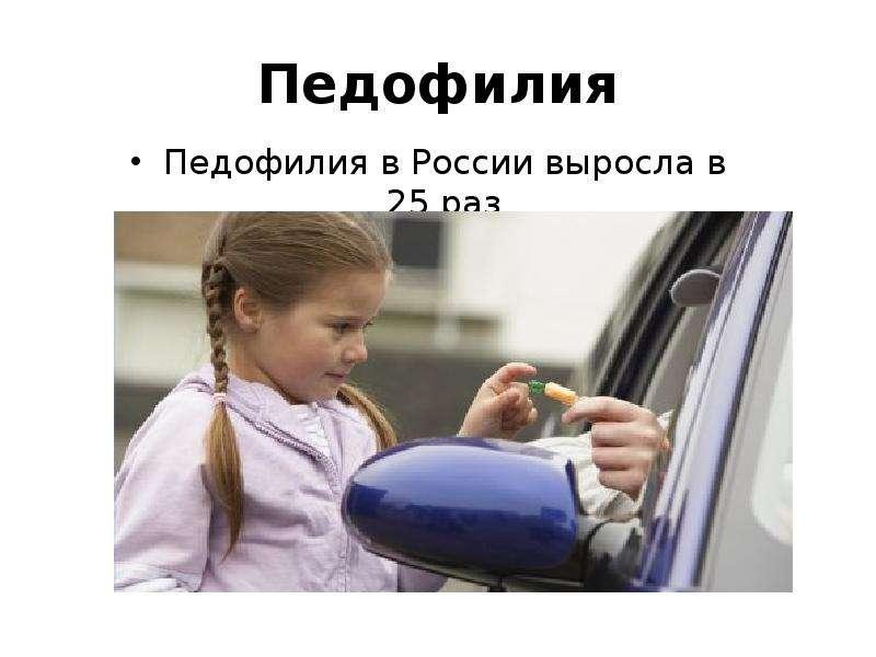 Педофилия Педофилия в России выросла в 25 раз