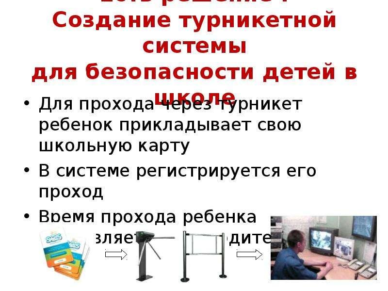 Есть решение ! Создание турникетной системы для безопасности детей в школе Для прохода через турнике