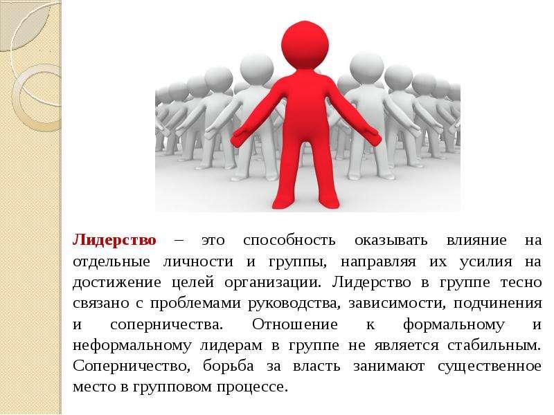 Лидерство – это способность оказывать влияние на отдельные личности и группы, направляя их усилия на