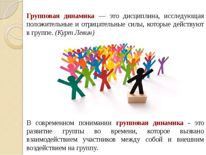 Групповая динамика — это дисциплина, исследующая положительные и отрицательные силы, которые действу