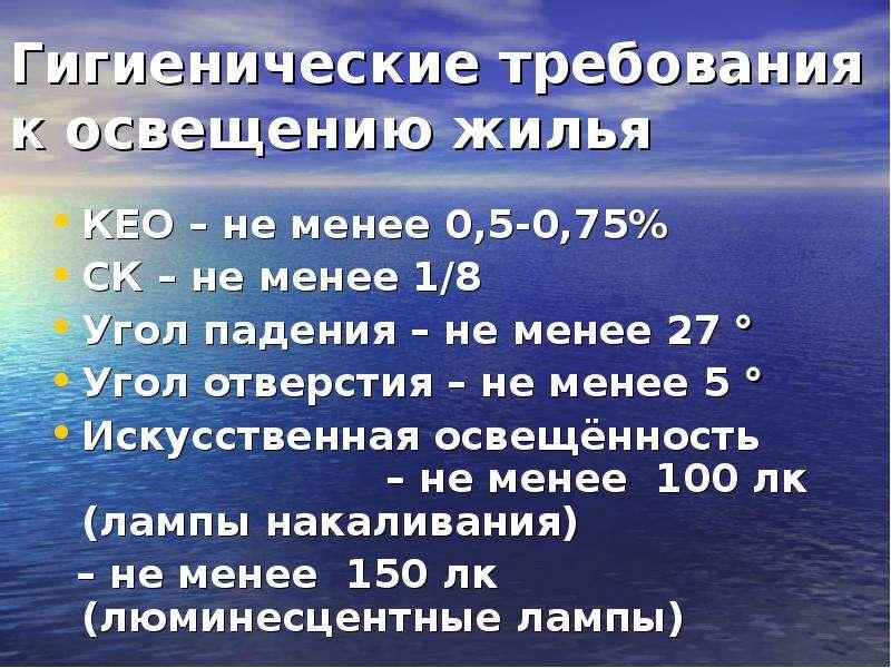 Гигиенические требования к освещению жилья КЕО – не менее 0,5-0,75% СК – не менее 1/8 Угол падения –