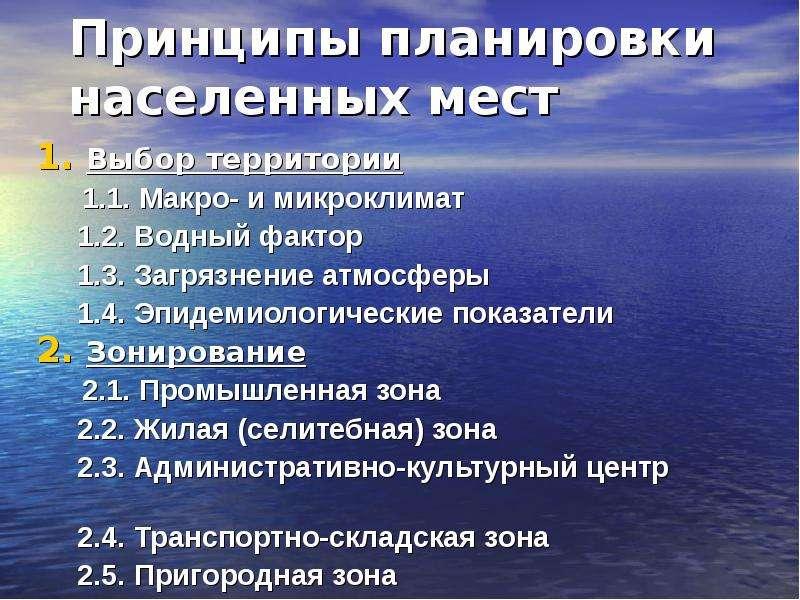 Принципы планировки населенных мест Выбор территории 1. 1. Макро- и микроклимат 1. 2. Водный фактор