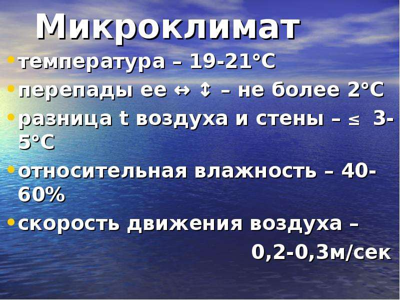 Микроклимат температура – 19-21С перепады ее ↔ ↕ – не более 2С разница t воздуха и стены – ≤ 3-5С