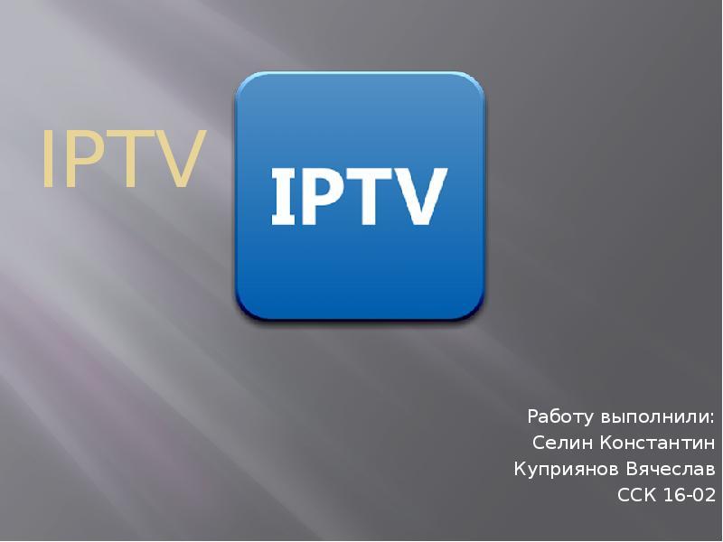 Презентация Технология цифрового телевидения