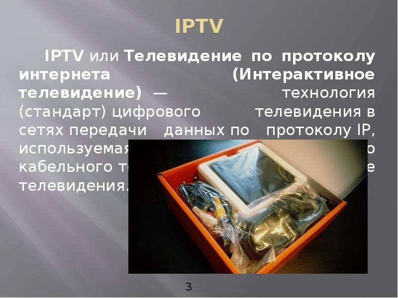 IPTV IPTV или Телевидение по протоколу интернета (Интерактивное телевидение) — технология (стандарт)