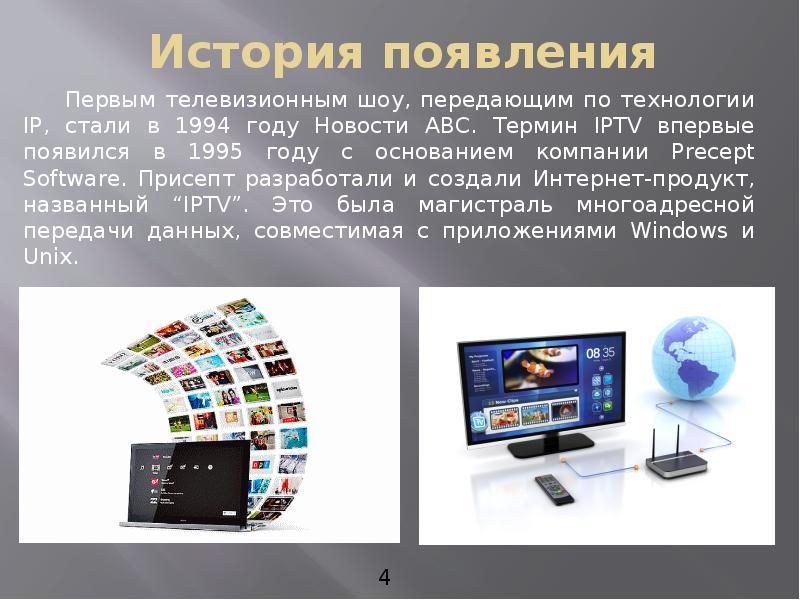 История появления Первым телевизионным шоу, передающим по технологии IP, стали в 1994 году Новости A