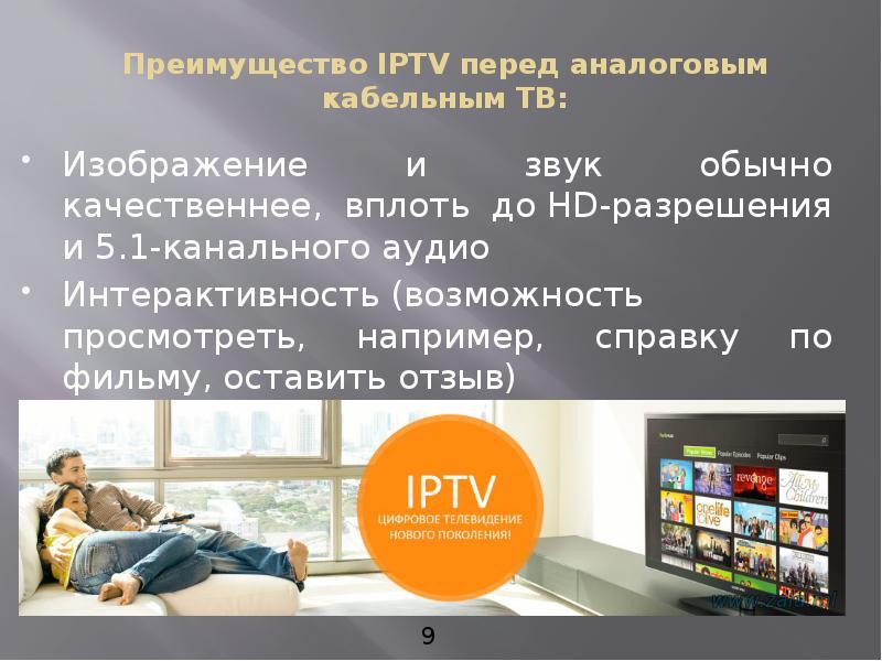 Преимущество IPTV перед аналоговым кабельным ТВ: Изображение и звук обычно качественнее, вплоть до H