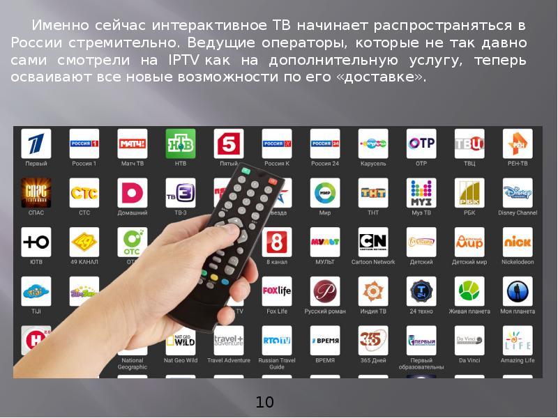 Именно сейчас интерактивное ТВ начинает распространяться в России стремительно. Ведущие операторы, к