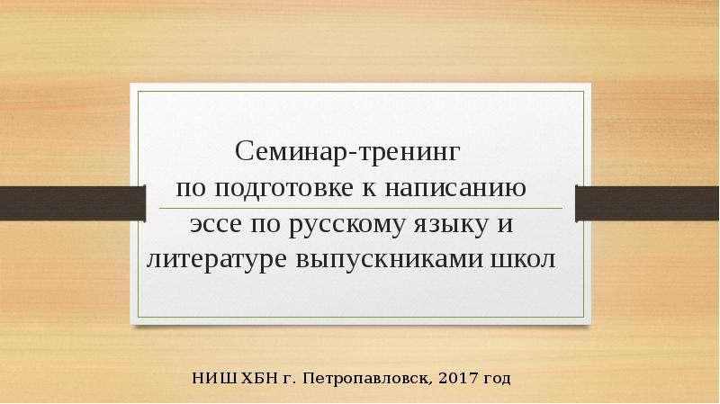 Презентация Написание эссе по русскому языку и литературе выпускниками школ