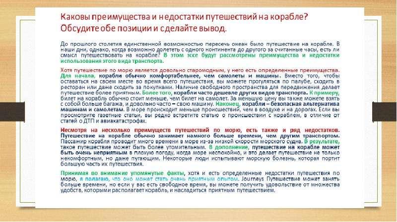 Написание эссе по русскому языку и литературе выпускниками школ, слайд 5