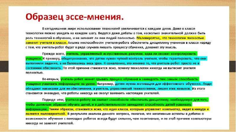 Написание эссе по русскому языку и литературе выпускниками школ, слайд 6