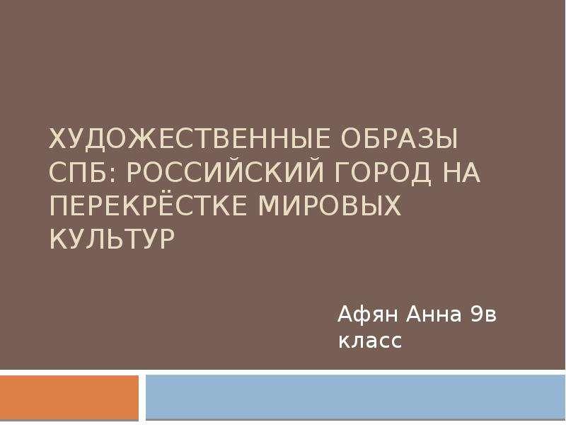 Презентация Художественные образы СПБ: российский город на перекрёстке мировых культур