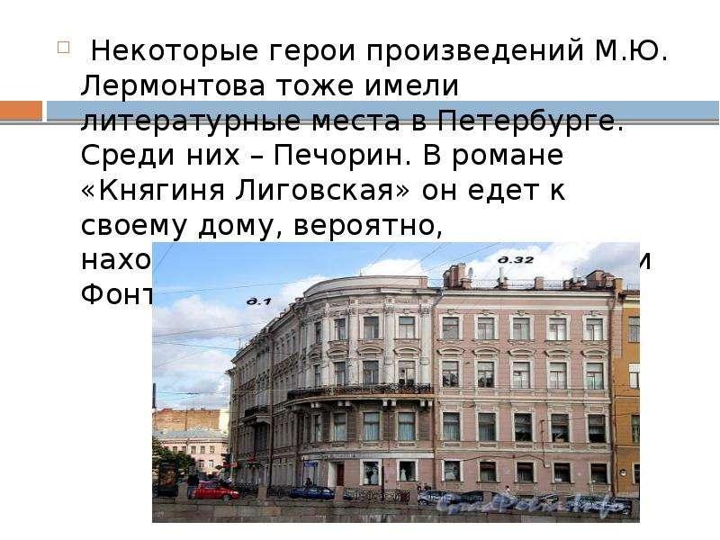 Некоторые герои произведений М. Ю. Лермонтова тоже имели литературные места в Петербурге. Среди них