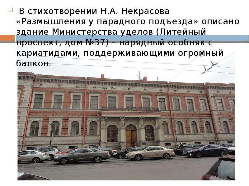 В стихотворении Н. А. Некрасова «Размышления у парадного подъезда» описано здание Министерства удело