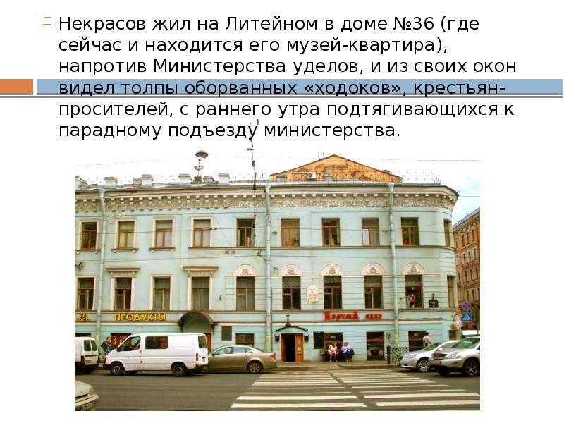 Некрасов жил на Литейном в доме №36 (где сейчас и находится его музей-квартира), напротив Министерст