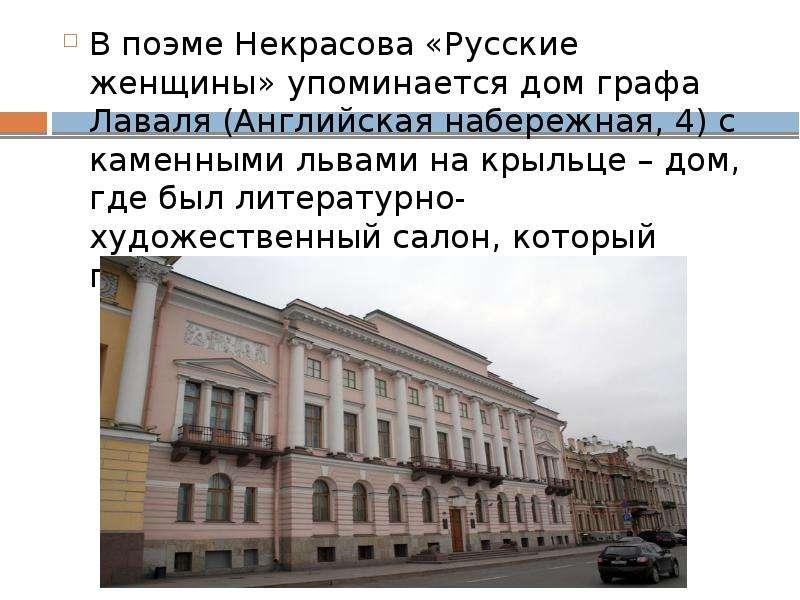 В поэме Некрасова «Русские женщины» упоминается дом графа Лаваля (Английская набережная, 4) с каменн