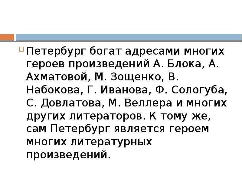 Петербург богат адресами многих героев произведений А. Блока, А. Ахматовой, М. Зощенко, В. Набокова,