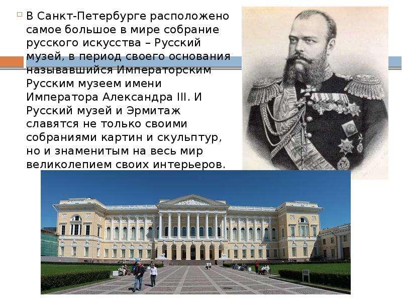 В Санкт-Петербурге расположено самое большое в мире собрание русского искусства – Русский музей, в п