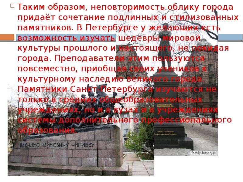 Таким образом, неповторимость облику города придаёт сочетание подлинных и стилизованных памятников.