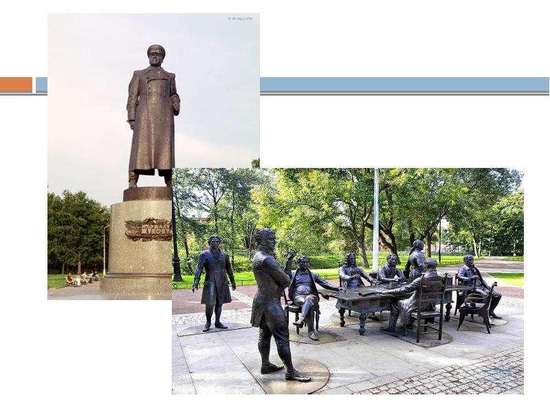 Художественные образы СПБ: российский город на перекрёстке мировых культур, слайд 6