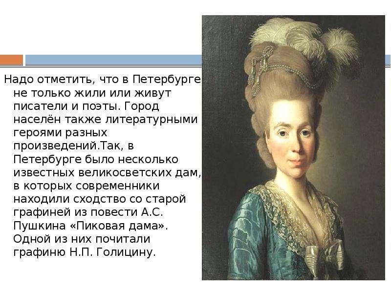 Надо отметить, что в Петербурге не только жили или живут писатели и поэты. Город населён также литер