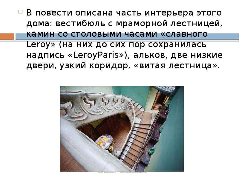 В повести описана часть интерьера этого дома: вестибюль с мраморной лестницей, камин со столовыми ча