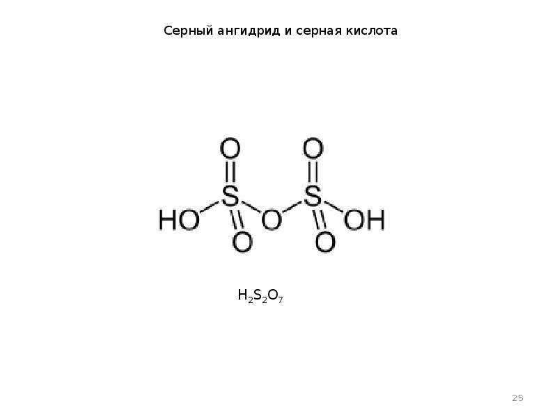 строение серной кислоты картинка производитель называет