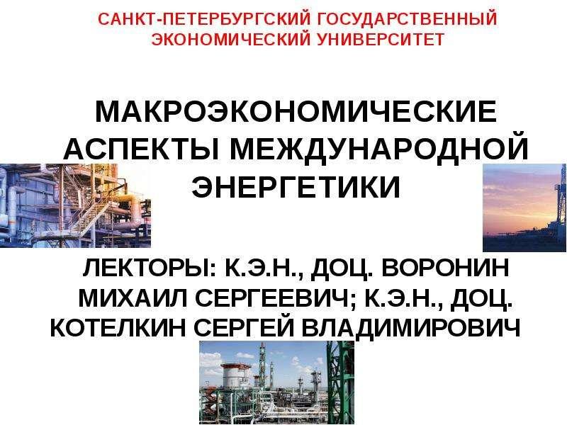 Презентация Макроэкономические аспекты международной энергетики