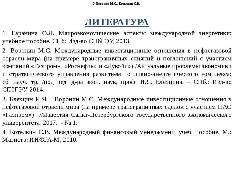 © Воронин М. С. , Котелкин С. В. ЛИТЕРАТУРА 1. Гаранина О. Л. Макроэкономические аспекты международн