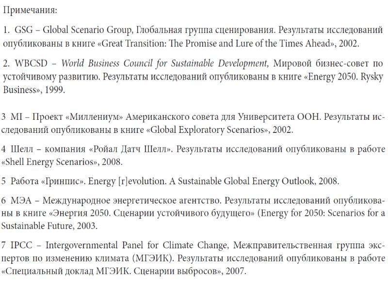 Макроэкономические аспекты международной энергетики, слайд 26