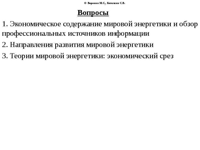 © Воронин М. С. , Котелкин С. В. Вопросы 1. Экономическое содержание мировой энергетики и обзор проф