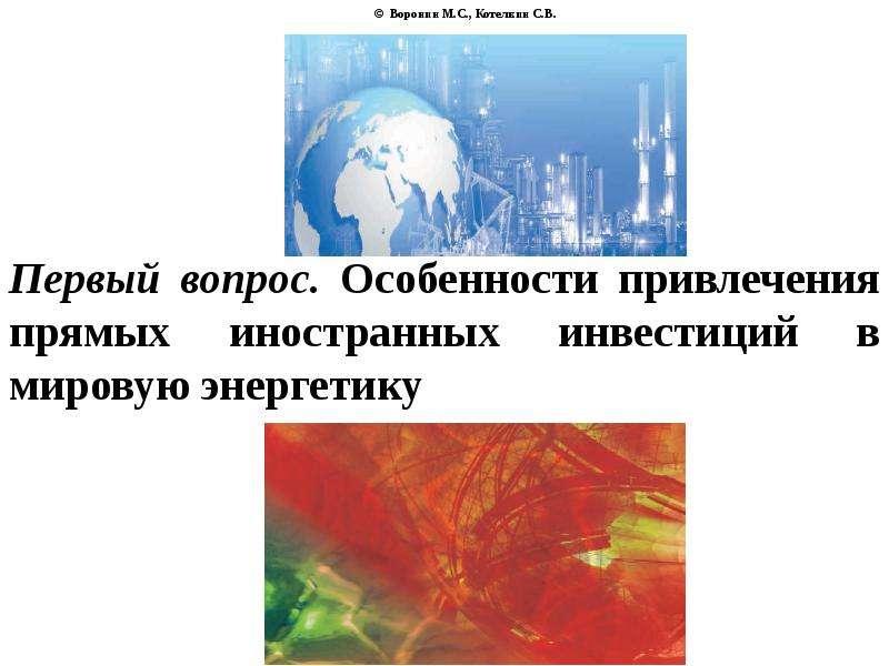 © Воронин М. С. , Котелкин С. В. Первый вопрос. Особенности привлечения прямых иностранных инвестици