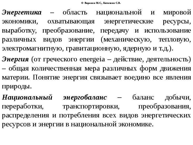 © Воронин М. С. , Котелкин С. В. Энергетика – область национальной и мировой экономики, охватывающая