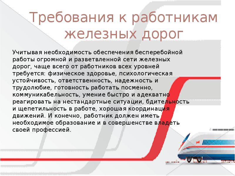 Требования к работникам железных дорог