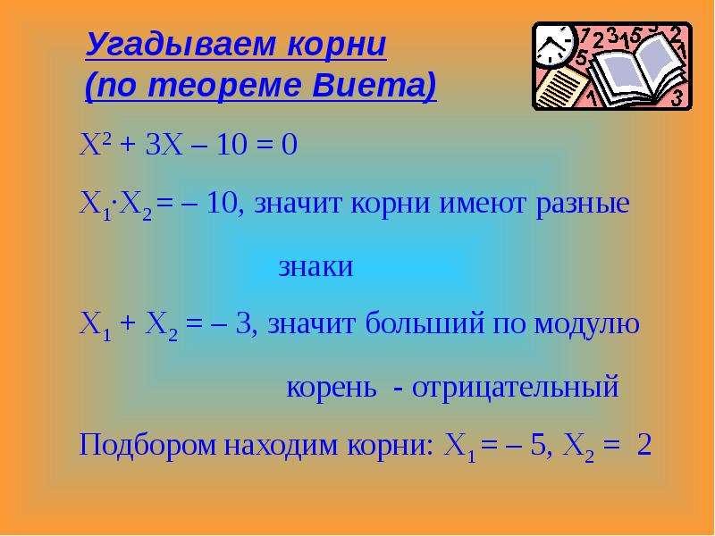 Неполные квадратные уравнения и частные виды полных квадратных уравнений, слайд 9