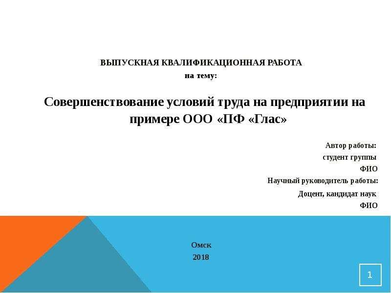 Презентация Совершенствование условий труда на предприятии на примере ООО «ПФ «Глас»