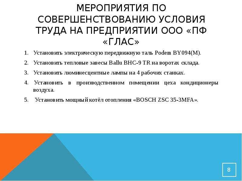 Мероприятия по совершенствованию условия труда на предприятии ООО «ПФ «Глас» Установить электрическу