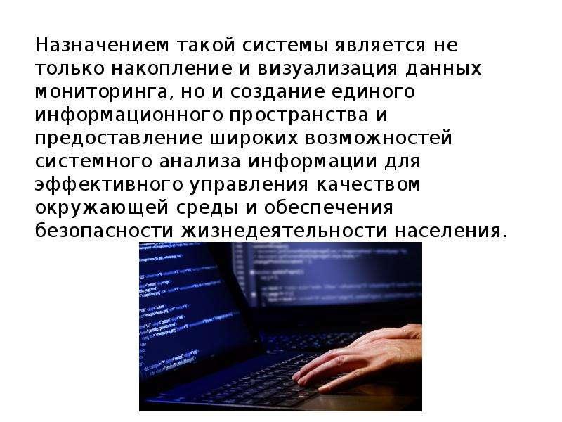 Назначением такой системы является не только накопление и визуализация данных мониторинга, но и созд