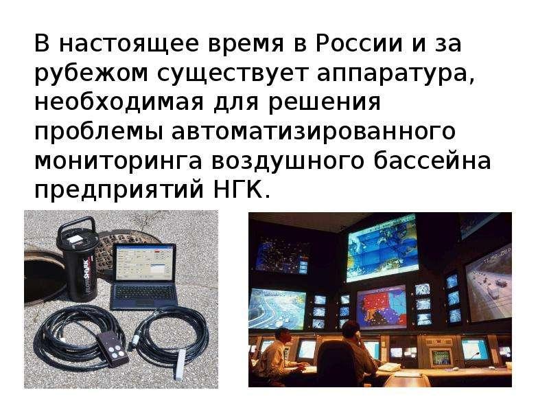 В настоящее время в России и за рубежом существует аппаратура, необходимая для решения проблемы авто