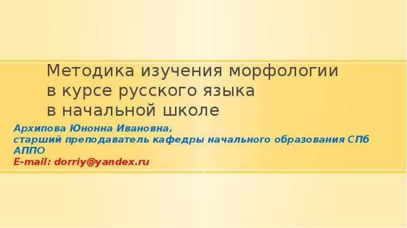 Презентация Методика изучения морфологии в курсе русского языка в начальной школе