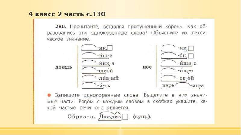 4 класс 2 часть с. 130