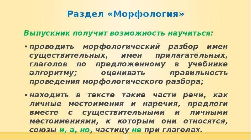 Раздел «Морфология» Выпускник получит возможность научиться: проводить морфологический разбор имен с