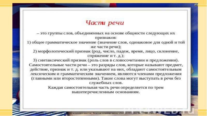 Методика изучения морфологии в курсе русского языка в начальной школе, слайд 18